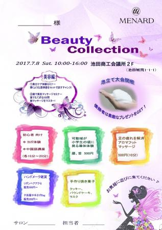 <strong>Beauty Colletion </strong>開催(2017.07.08)のご案内